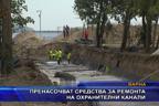 Пренасочват средства за ремонта на охранителни канали