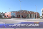 Започна проверка на спортната зала колодрума, след сигнал на депутати от НФСБ