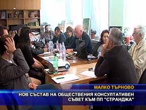 """Нов състав на обществения консултативен съвет към ПП """"Странджа"""""""