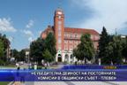 Неубедителна дейност на постоянните комисии в общински съвет -  Плевен