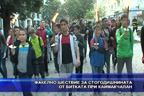 Факелно шествие за стогодишнината от битката при Каймакчалан