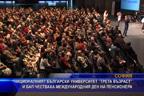 """Националният български университет """"Трета възраст"""" и БАП честваха международния ден на пенсионера"""