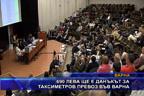 690 лева ще е данъкът за таксиметров превоз във Варна