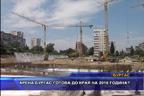 Арена Бургас готова до края на 2018 година?