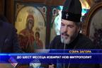 До шест месеца избират нов митрополит