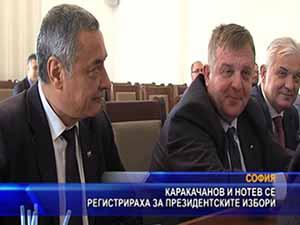 Каракачанов и Нотев се регистрираха за президентските избори