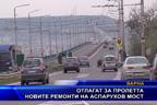 Отлагат за пролетта новите ремонти на Аспарухов мост