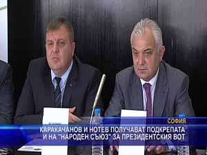 """Каракачанов и Нотев получават подкрепата и на """"Народен съюз"""" за вота"""
