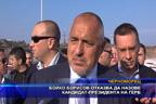 Бойко Борисов отказва да назове кандидат-президента на ГЕРБ