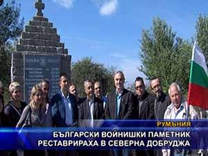 Български войнишки паметник реставрираха в Северна Добруджа