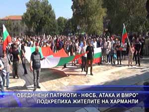 """Обединени патриоти - НФСБ, АТАКА и ВМРО"" подкрепиха жителите на Харманли"