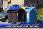 До средата на октомври поставят нови контейнери за смет във Варна