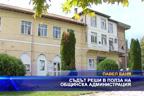 Съдът реши в полза на общинска администрация