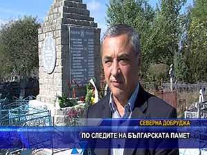По следите на българската памет (разширен)