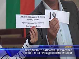 Обединените патриоти ще участват с номер 19 на президентските избори
