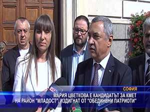 """Мария Цветкова е кандидатът за кмет на район """"Младост"""" издигнат от """"Обединени патриоти"""""""