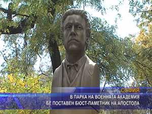 В парка на военната академия бе поставен бюст-паметник на Апостола