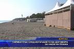 Тарикатлък след изтичането на договора за наем на плажа