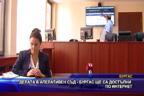 Делата в Апелативен съд - Бургас ще са достъпни по интернет