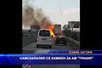 "Самозапалил се камион за АМ ""Тракия"""
