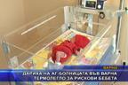 Дариха на АГ-болницата във Варна термолегло за рискови бебета