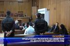 Продължават разпитите на свидетели по делото за радикален ислям