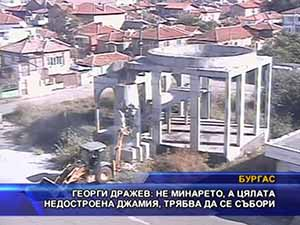 Георги Дражев: Не минарето, а цялата недостроена джамия, трябва да се събори