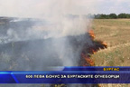 600 лева бонус за Бургаските огнеборци