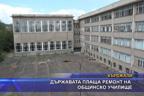 Държавата плаща ремонт на общинско училище