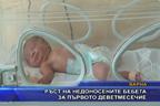 Ръст на недоносените бебета за първото деветмесечие