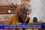 Жена със 100% инвалидност оставена без личен асистент заради нормативни разпоредби