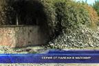 Серия от палежи в Маломир