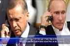 Президентът Путин ще участва в работата на световния енергиен конгрес в Истанбул