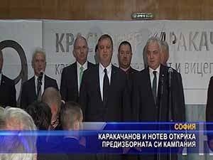 Каракачанов и Нотев откриха предизборната си кампания