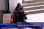 Варна втора по бедност