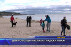 Доброволци чистиха градски плаж