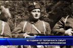 82 години от героичната смърт на Владо Черноземски