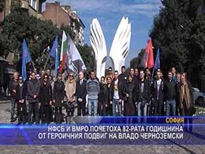 НФСБ и ВМРО почетоха героичния подвиг на Владо Черноземски