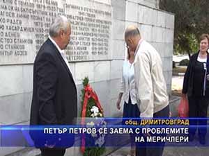 Петър Петров се заема с проблемите на Меричлери