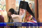 Честване на 170 годишнината на храма в Мелница