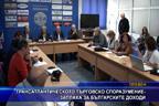 Трансатлантическото търговско споразумение - заплаха за българските доходи