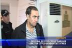 Започна делото срещу бившия кмет на Стрелча Иван Евстатиев