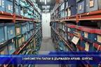3 километра папки в държавен архив - Бургас