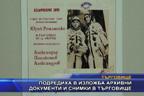 Подредиха в изложба архивни документи и снимки в Търговище