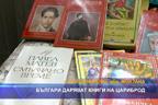 Българи даряват книги на Цариброд