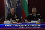 Морско споразумение за сътрудничество между България и Гърция