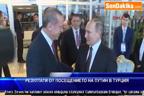Резултати от посещението на Путин в Турция
