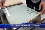 200 годишен документ се съхранява в държавен архив - Плевен