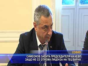 Симеонов запита председателя на КЕВР защо не се отнема лиценза на ТЕЦ Варна