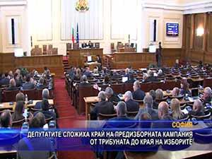 Депутатите сложиха край на предизборната кампания от трибуната до края на изборите